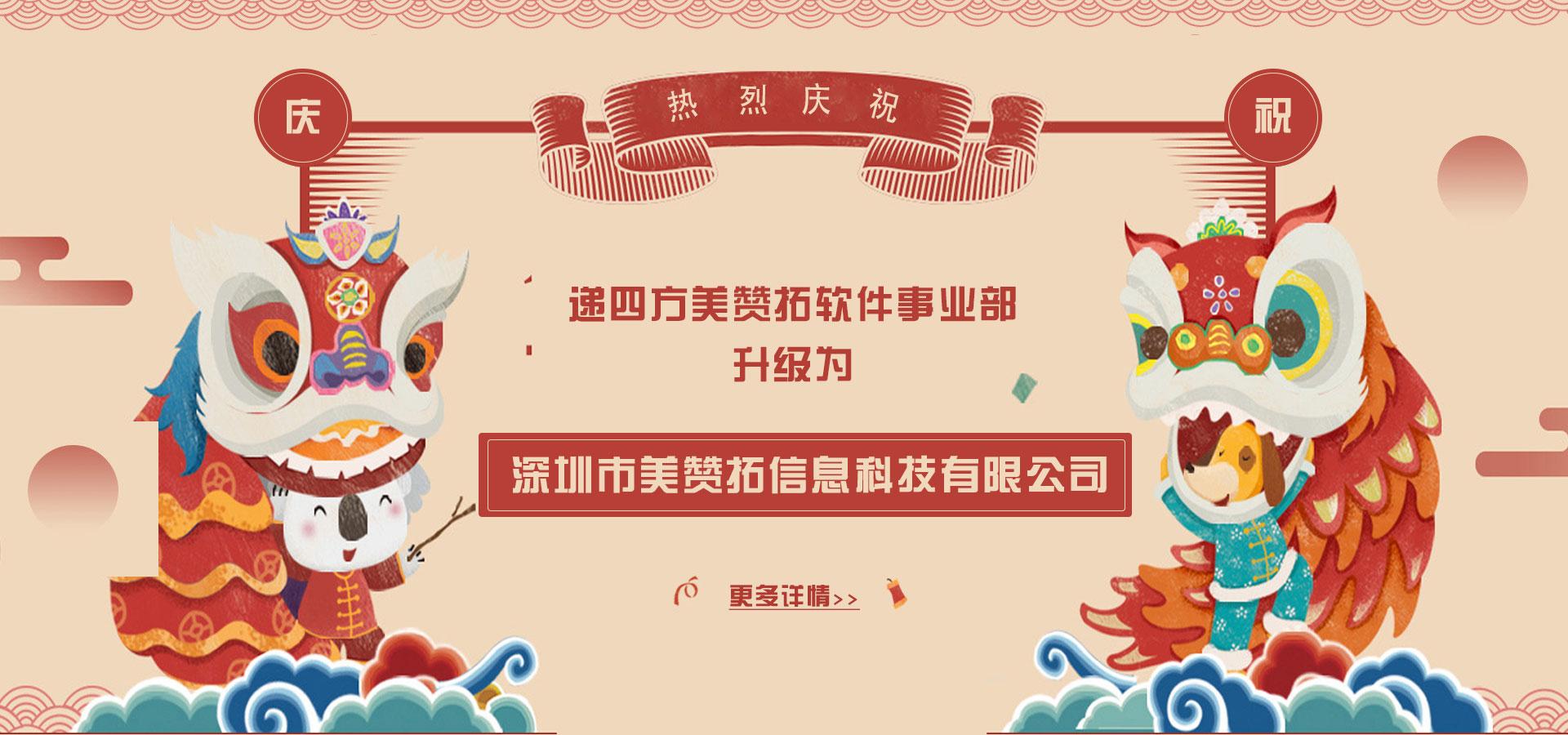 美赞拓升级升级为深圳市美赞拓信息科技有限公司